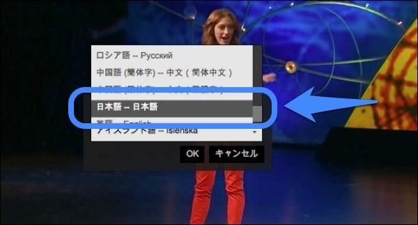 YouTube 字幕テロップを表示 開いたメニューから言語「日本語」を選択