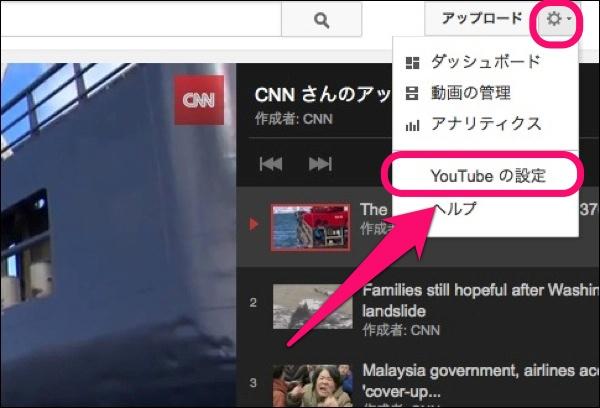 YouTubeで常に字幕を表示させる設定は「YouTubeの設定」メニューにある