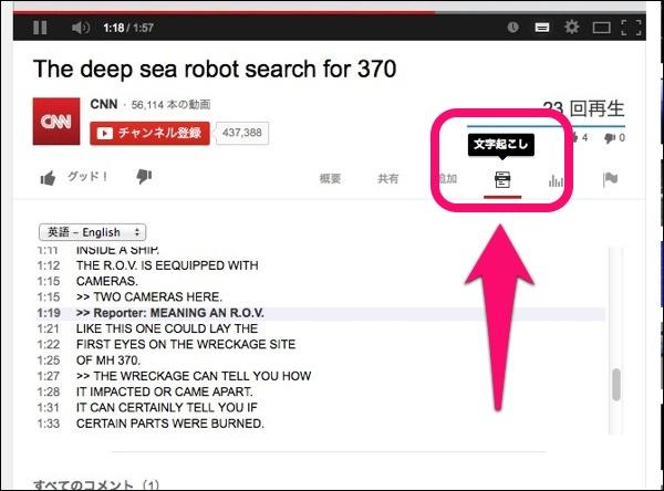 特定の字幕テロップの場所にスキップするには「文字起こし」アイコンをクリックする
