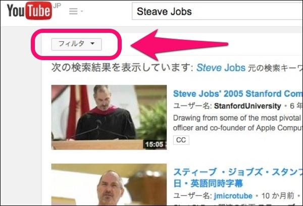 YouTubeで字幕テロップ内の文字を検索するには「フィルタ」メニューを選択する