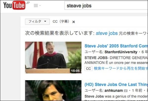 字幕内にキーワードがある動画だけが表示される