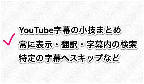 YouTube:字幕の小技まとめ(常に表示・翻訳・字幕検索・特定の字幕へスキップなど) タイトル画像