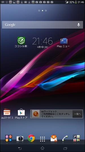 Xperia Z Ultra ホーム画面