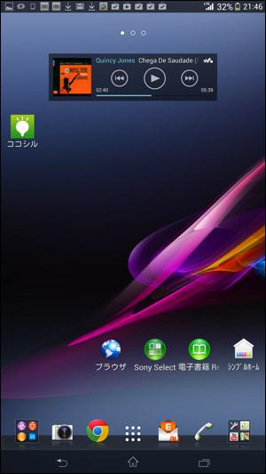 Xperia Z Ultra ホーム画面を左にフリック移動した画面