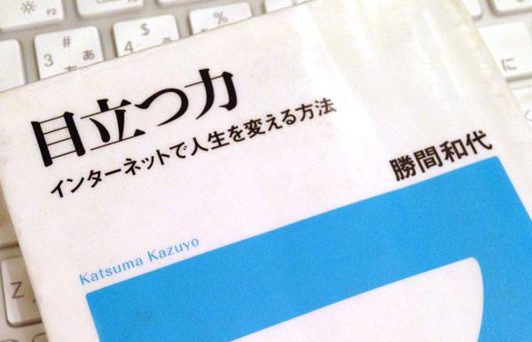 書評:これ重要!勝間和代「目立つ力」に学ぶブログ戦略と20のルール タイトル画像