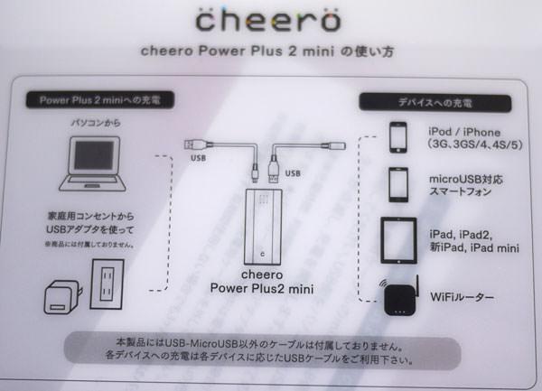 cheero Power Plus 2 mini 6000mAh PCなど様々な機器に使えます。