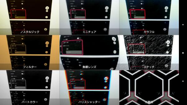 「Xperia Z Ultra」のカメラアプリ フィルタ「ピクチャーエフェクト」