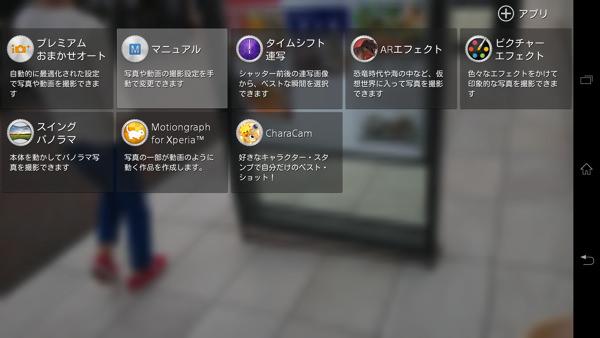 「Xperia Z Ultra」のカメラ アドオンアプリ一覧