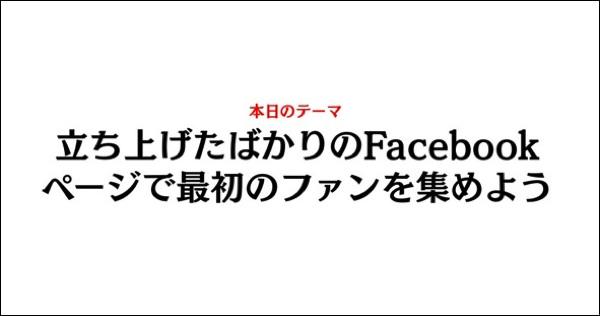 立ち上げたばかりのFacebookページに人を集める方法のセミナー タイトル画像