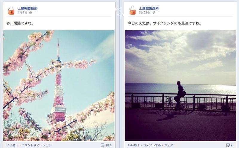 土屋鞄製造所のFacebookページ画像