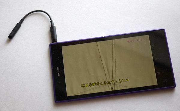 Xperia Z Ultra でテレビ視聴 タイトル画像