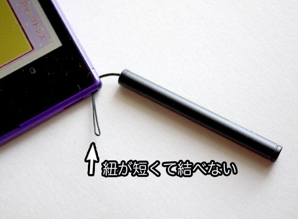 Xperia Z Ultra スタイラスペンは紐が短いので本体に結べない