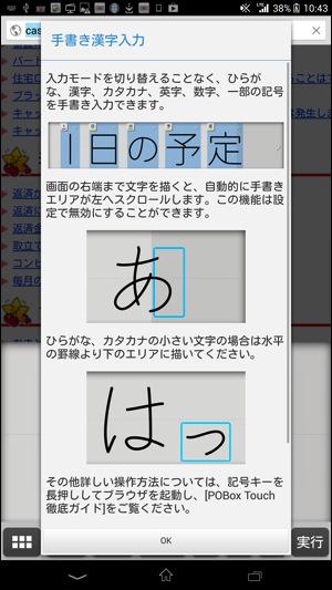 Xperia Z Ultra 手書き入力モード