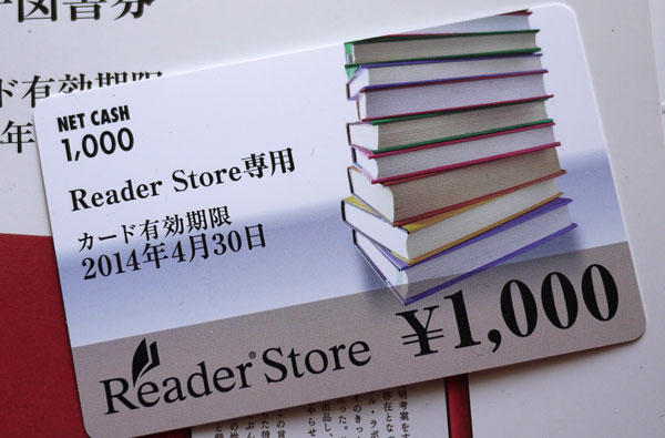 Xperia Z Ultra 電子書籍 Reader Store プリペイドカード画像