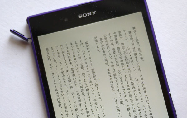 Xperia Z Ultra 電子書籍ReaderStore タイトル画像