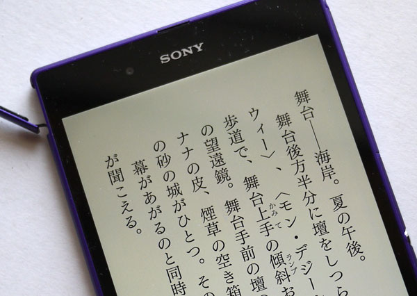 Xperia Z Ultra 電子書籍の小説をダブルタップして拡大表示