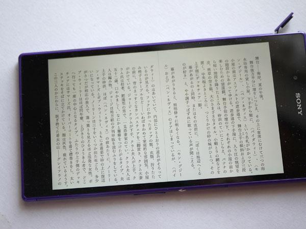 Xperia Z Ultra 電子書籍を横向きにして表示