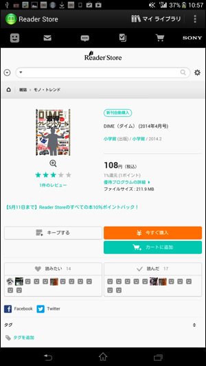 Xperia Z Ultra 電子書籍 Reader StoreではDIMEのバックナンバーが108円で売っている