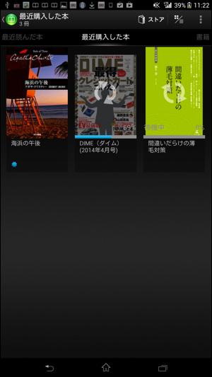 Xperia Z Ultraにインストールしたアプリに購入した電子書籍が表示される