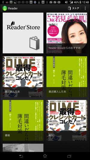 ソニーの電子書籍アプリ「Reader」トップ画面