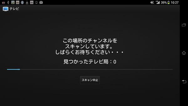 Xperia Z Ultra でテレビアプリを起動するとチャンネルのスキャンが始まる