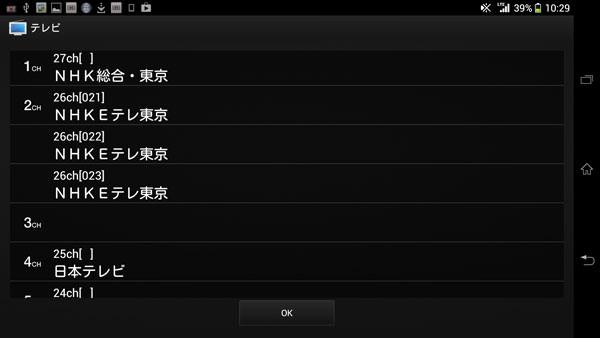 チャンネルのスキャンが終わると、チャンネルが一覧で登録される