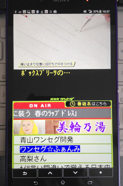 Xperia Z Ultra 縦向きにしてテレビを見るとデータ放送部分が表示される