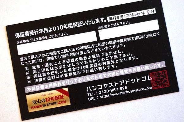 """ハンコヤストアドットコムの10年保証カード"""""""