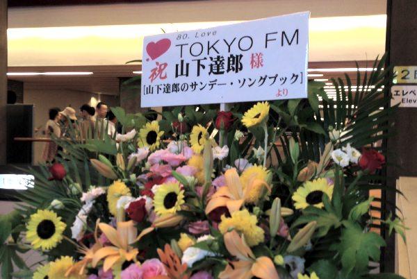 山下達郎コンサート 花束画像