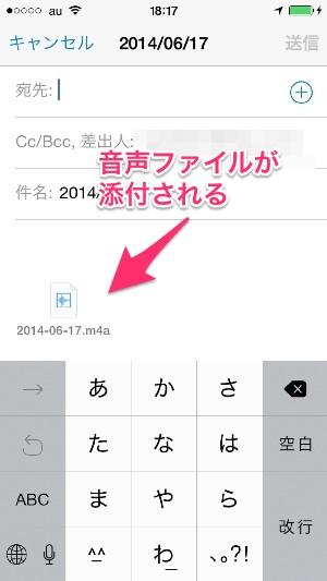 iPhone  ボイスメモ 新規メール起動画面