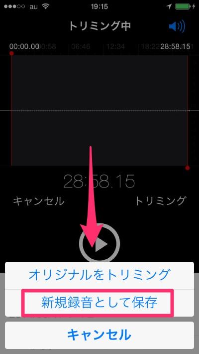 iPhone ボイスメモ新規保存選択画面