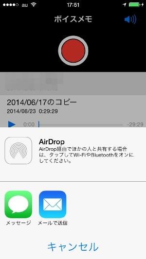 iPhoneボイスメモ メール送信選択アイコン