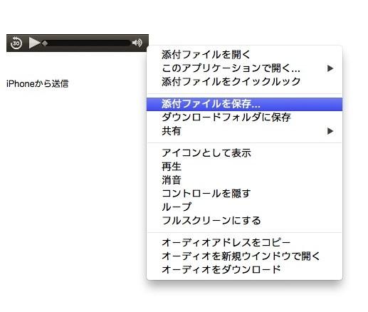 添付ファイを右クリックすると、保存場所を選択できる
