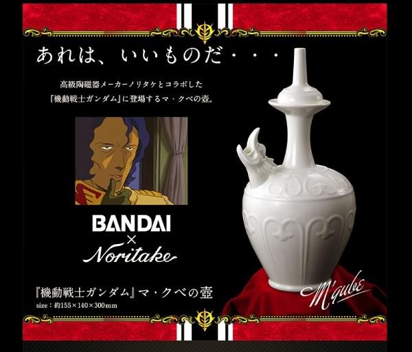 ノリタケ製「マ・クベの壷」
