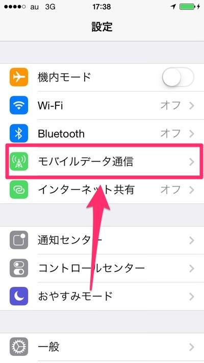 iPhone モバイルデータ通信設定 title=