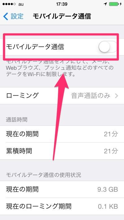 iPhone モバイルデータ通信設定画 オフにする