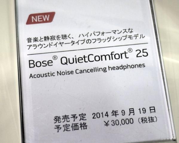 QuietComfort 25 価格