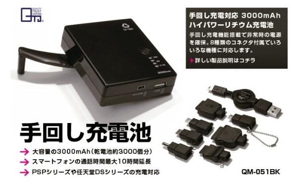 手回し付き ハイパワー充電器 QM-051BK