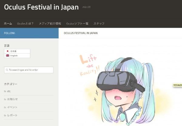 Oculus Festival in Japan 画像