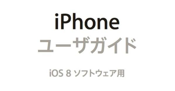 iPhone ユーザーガイド iOS8 ソフトウェア用 イメージ画像