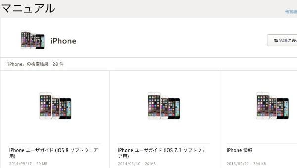 iPhone ユーザーガイド iOS8 ソフトウェア用 ダウンロード画面