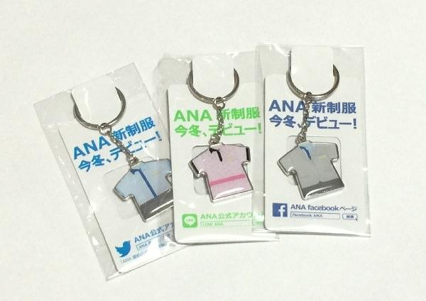 ANAの制服型キーホルダー