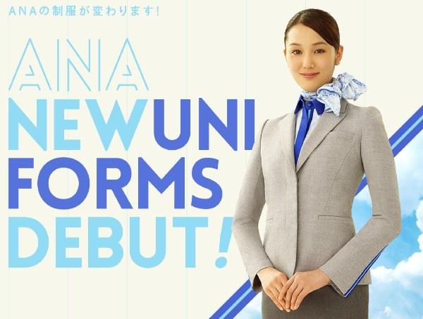 ANA 新制服 公式サイトの画像