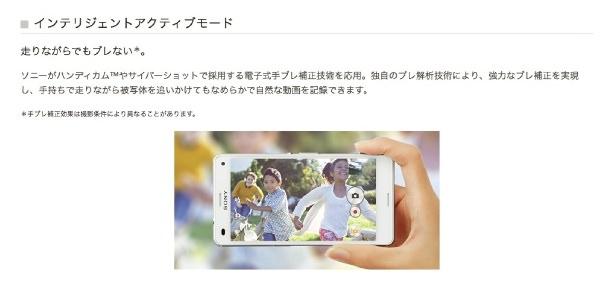 ソニー「Xperia Z3」「インテリジェントアクティブモード」
