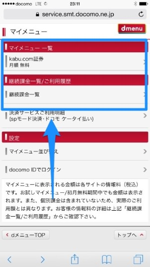 「dメニュー」のマイメニューに有料コンテンツ一覧が表示される