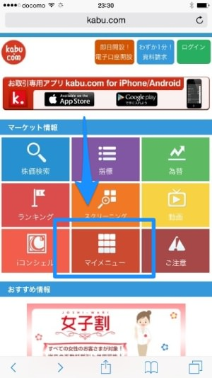 kabu.com証券 コンテンツ内の「マイメニュー」