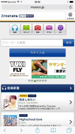 TSUTAYAミュージコ トップ画面