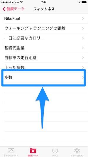 iPhone ヘルスケアアプリ 「歩数」メニュー