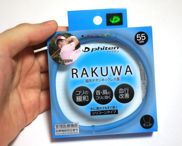 ファイテン 「RAKUWA磁気チタンネックレス 松山英樹選手モデル」