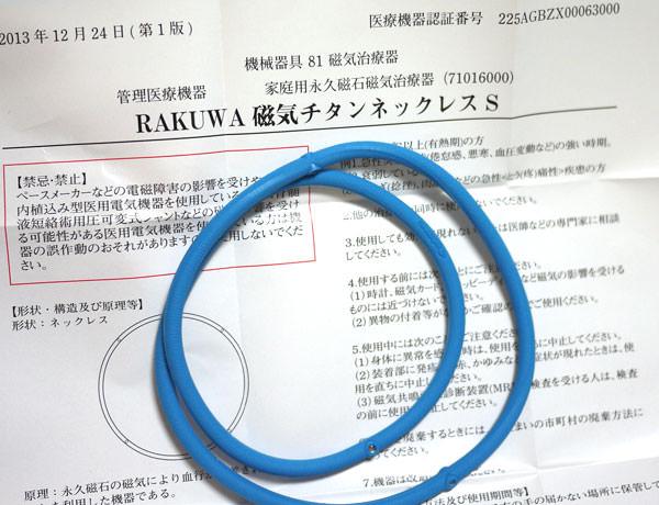 「RAKUWA磁気チタンネックレス 松山英樹選手モデル」 中身は本体と説明書